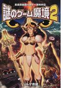 謎のゲーム魔境 美食倶楽部バカゲー専科外伝 2
