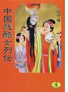 中国残酷女列伝 (ワニ文庫)(ワニ文庫)