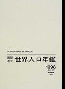 世界人口年鑑 第50集(1998)