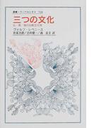 三つの文化 仏・英・独の比較文化学 (叢書・ウニベルシタス)