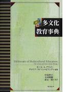 多文化教育事典