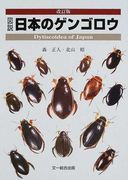 図説日本のゲンゴロウ 改訂版
