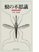 蚊の不思議 多様性生物学