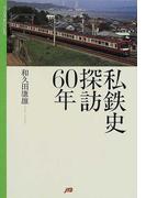 私鉄史探訪60年 (マイロネBOOKS)