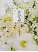 白雪姫 (グリム童話アーティストブックシリーズ)