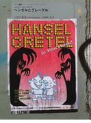 ヘンゼルとグレーテル (グリム童話アーティストブックシリーズ)