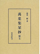 万葉集栞抄 第5 (研究叢書)