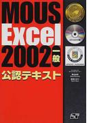 MOUS Excel 2002一般公認テキスト