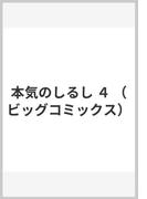 本気のしるし 4 (ビッグコミックス)(ビッグコミックス)