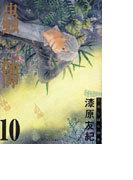 虫師(アフタヌーンKC) 10巻セット(アフタヌーンKC)