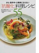 がん・脳卒中・心臓病にならない「抗酸化」料理レシピ55 (宝島社文庫)(宝島社文庫)
