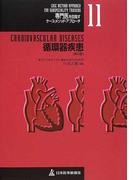 循環器疾患 第4版 (専門医を目指すケース・メソッド・アプローチ)