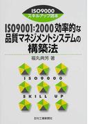 ISO9001:2000効率的な品質マネジメントシステムの構築法 (ISO9000スキルアップ読本)