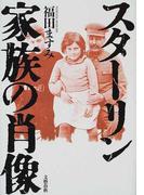 スターリン家族の肖像