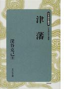 津藩 (日本歴史叢書新装版)