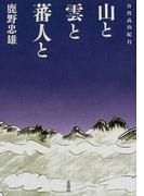 山と雲と蕃人と 台湾高山紀行