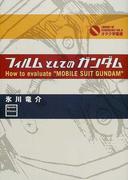 """フィルムとしてのガンダム How to evaluate""""Mobile suit Gundam"""" (オタク学叢書)"""