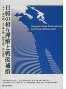 日韓の相互理解と戦後補償