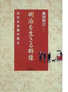 明治を生きる群像 近代日本語の成立