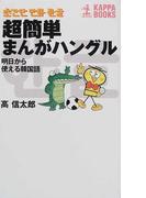 超簡単まんがハングル 明日から使える韓国語 (カッパ・ブックス)(カッパ・ブックス)