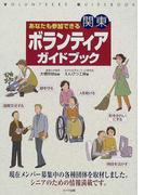あなたも参加できる関東ボランティアガイドブック