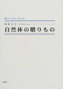自然体の贈りもの (Shinpū books)