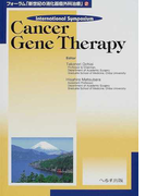Cancer gene therapy International symposium (フォーラム「新世紀の消化器癌外科治療」)