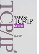 マスタリングTCP/IP MPLS編