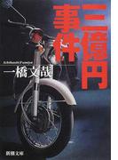 三億円事件 (新潮文庫)(新潮文庫)