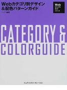 Webカテゴリ別デザイン&配色パターンガイド (Webビジュアルガイドシリーズ)