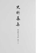 妙法院日次記 第18 (史料纂集)