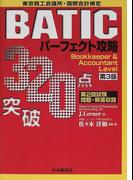 320点突破東京商工会議所・国際会計検定BATICパーフェクト攻略 Bookkeeper & accountant level 第3版