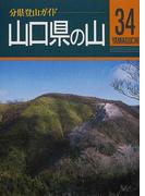 山口県の山 改訂第2版 (分県登山ガイド)