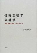 情報文明学の構想 高度情報化社会と文明の共存