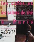 パリのカフェとサロン・ド・テ パリジェンヌのように楽しみたい