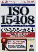 国際セキュリティ標準ISO15408がみるみるわかる本 情報システムの開発・運用から認証まで徹底解説! (PHPビジネス選書)