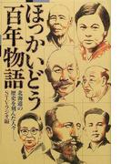 ほっかいどう百年物語 北海道の歴史を刻んだ人々−−。