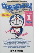 ドラえもん Volume1 日本語訳付 (Shogakukan English comics)