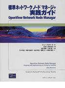 標準ネットワークノードマネージャ実践ガイド (Hewlett‐Packard professional books)