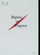 Regress or progress