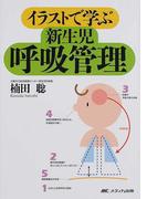 イラストで学ぶ新生児呼吸管理