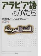 アラビア語のかたち
