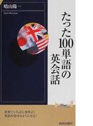 たった100単語の英会話 (プレイブックスインテリジェンス)