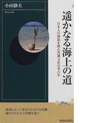遙かなる海上の道 日本人の源流を探る黒潮文化の考古学 (プレイブックスインテリジェンス)