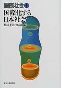 国際社会 1 国際化する日本社会