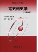 電気磁気学 3版改訂