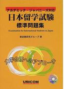 日本留学試験標準問題集 アカデミック・ジャパニーズ対応