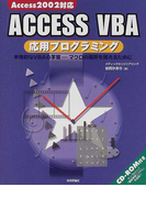 ACCESS VBA応用プログラミング 本格的なVBAの学習−マクロの限界を越えるために