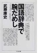 国語辞典で腕だめし (ちくま文庫)(ちくま文庫)