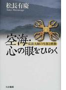 空海・心の眼をひらく 弘法大師の生涯と密教
